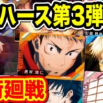 【呪術廻戦】ウエハース3が発売決定!カードのビジュアルや詳細発表!【Jujutsu Kaisen】【呪術廻戦 グッズ】