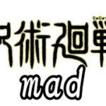 呪術廻戦 3画面mad