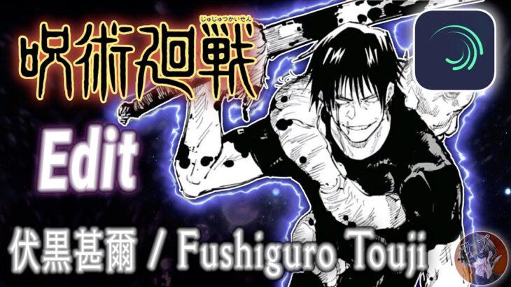 【 43th 】『 Fushiguro Touji 』伏黒甚爾 ~ MAD動画!(1080p60 HD高画質)