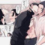 【呪術廻戦漫画】秘密は隠されている・五条悟サトルの愛#5
