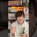【漫画紹介】呪術廻戦の次の次に来る漫画5選 #Shorts