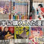 【漫画購入品紹介】6月前半に購入した漫画紹介!