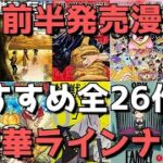 【6月前半発売】おすすめ・人気漫画26作品を一挙紹介【進撃の巨人(34)(最終巻)、呪術廻戦(16)、ONE PIECE(99)、SPY×FAMILY(7)、怪獣8号(3)、Dr.STONE(21)】
