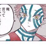 【呪術廻戦 漫画】五条悟の告白予行練習 #7