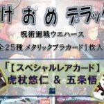 第70弾 「スペシャルレア 虎杖悠仁&五条悟 2枚」呪術廻戦ウエハース
