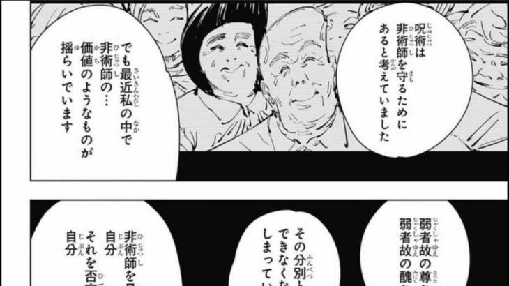 【呪術廻戦】呪術廻戦 70~79話『漫画』 || Jujutsu Kaisen RAW  Full Japan