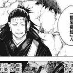 【呪術廻戦】呪術廻戦 76~89話『漫画』 || Jujutsu Kaisen