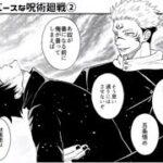【呪術廻戦 漫画】五条悟の告白予行練習 #8