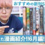 【必読】待ち望んだあの新刊が出ました…(泣) 買ってきた漫画紹介!!【呪術廻戦、怪獣8号、etc】