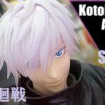 AA – Kotobukiya ARTFX J – Gojo Satoru (Jujutsu Kaisen) コトブキヤ ARTFX J – 五条悟  (呪術廻戦)