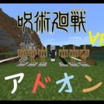 呪術廻戦アドオン 大幅アップデート!! ( マイクラ統合版 / マイクラBE / マイクラPE ) Jujutsu Kaisen Addon Ver6