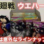 【呪術廻戦】最新!呪術廻戦ウエハース2を1BOX開封!スペシャルレアカード多数やキャラクターカードレアコンプ!?