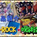 購入品紹介(DIG-ROCK、呪術廻戦)