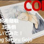 【呪術廻戦】五条悟 描いてみた Drawing Satoru Gojo / Copic / 模写 / illustration
