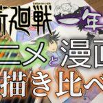 【呪術廻戦】アニメと漫画の違い【一年ズ】Drawing Yuji Megumi Nobara JUJUTSUKAISEN