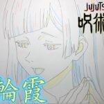 【呪術廻戦】三輪霞・アニメ原画風  Drawing like an original animation Kasumi Miwa【JUJUTSUKAISEN】