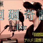 【歌ってみた】廻廻奇譚/Eve 「呪術廻戦」アニメ1期第1クールOPテーマ
