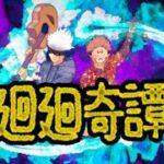 廻廻奇譚 / Eve 【Acoustic cover】ワタハシ 呪術廻戦モノマネ入り
