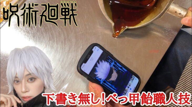 アニメ【呪術廻戦】Eve 【廻廻奇譚】オープニング再現!一筆書き!べっ甲飴職人技 How to make handmade candy/사탕 세공/Jujutsu Kaisen/Gojo Satoru