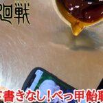 アニメ【呪術廻戦】Eve 【廻廻奇譚】オープニング再現!一筆書き!べっ甲飴職人技 How to make handmade candy/사탕 세공/JujutsuKaisen/狗巻棘