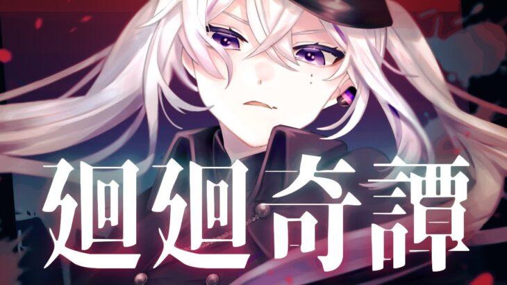 廻廻奇譚 – Eve/ cover 一夜一世【TVアニメ『呪術廻戦』OP】
