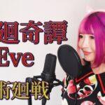 女性が歌う【廻廻奇譚】/Eve【呪術廻戦-jyujyutsukaisen-】グラドルが歌ってみたcoverアニソンop