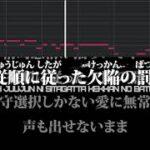 カラオケ「廻廻奇譚」Eve/『呪術廻戦』アニメ1期OP曲ふりがな歌詞音程バー付♪練習用KARAOKE