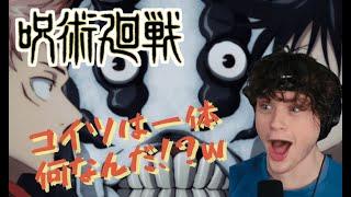【呪術廻戦】特級呪霊にFワードが止まらないHeisuさん 第4話【海外の反応】