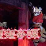 【FursuitDance】『呪術廻戦OP』を踊ってみた / 演武