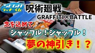 【ラッキーくじ】呪術廻戦 GRAFFITI×BATTLE 念を込めてシャッフル!シャッフル!夢の神引き!?