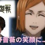 【呪術廻戦】野薔薇の「ありがと」にイチコロなHeisuさん 第3話【海外の反応】