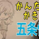 【かんたん描き方】呪術廻戦・五条悟/ イラスト絵  ミニキャラ  ゆっくり How to draw Jujutsu Kaisen