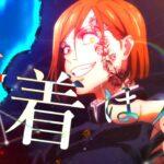 【呪術廻戦】呪術廻戦 × IMAGINARY LIKE THE JUSTICE -MAD/AMV-【アニメ完結記念】
