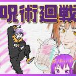 【同時視聴配信】アニメ消化!呪術廻戦を観ていくJKとJD#2【Vtuber】