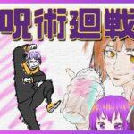 【同時視聴配信】アニメ消化!呪術廻戦を観ていくJKとJD#3【Vtuber】