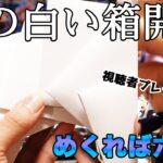 『呪術廻戦』(JUJUTSU KAISEN) GOOD MORNING RANDOM #4 中から出てくるのは何?謎の白い物を開封!365日プレゼント?【ランダムグッズ】