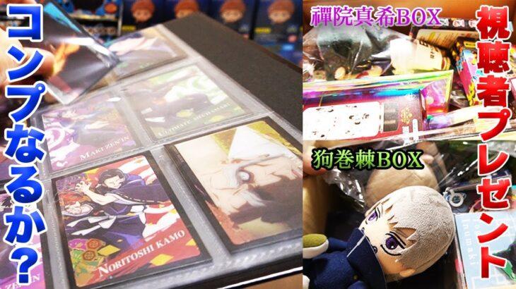 『呪術廻戦』(JUJUTSU KAISEN) GOOD MORNING RANDOM #5 初コンプなるか?とりあえずランダムグッズを開封しまくる【呪術廻戦ウエハース2】