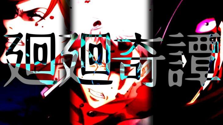 【呪術廻戦×MAD】 廻廻奇譚