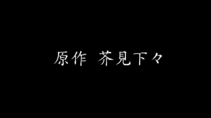 呪術廻戦 廻廻奇譚 MAD