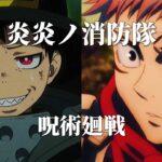 【MAD】呪術廻戦×炎炎ノ消防隊