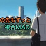 【曇のち雨誕生日記念】複合MAD #複合MAD #MAD