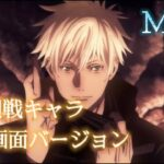 【MAD】呪術廻戦でやってみた!【3画面バージョン】