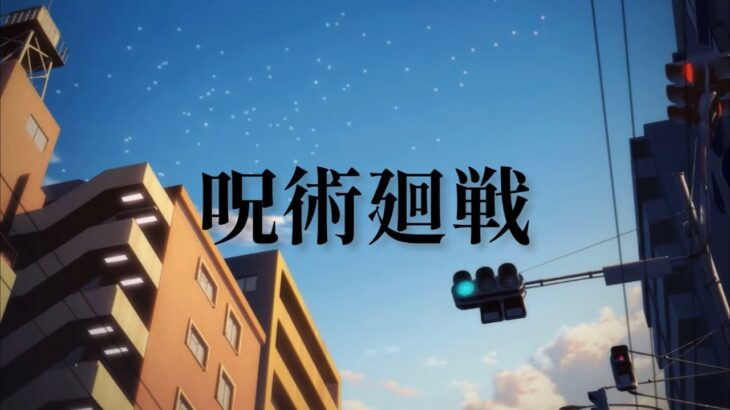 [MAD]呪術廻戦×DAYBREAK FRONTLINE