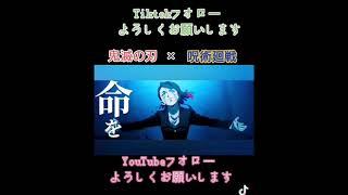 #鬼滅の刃#呪術廻戦#MAD#YOASOBI#怪物#YouTube登録よろしくお願いします#Tiktokフォローよろしくお願いします#おすすめ