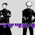 【MMD呪術廻戦】ドラマツルギー【五条・夏油】