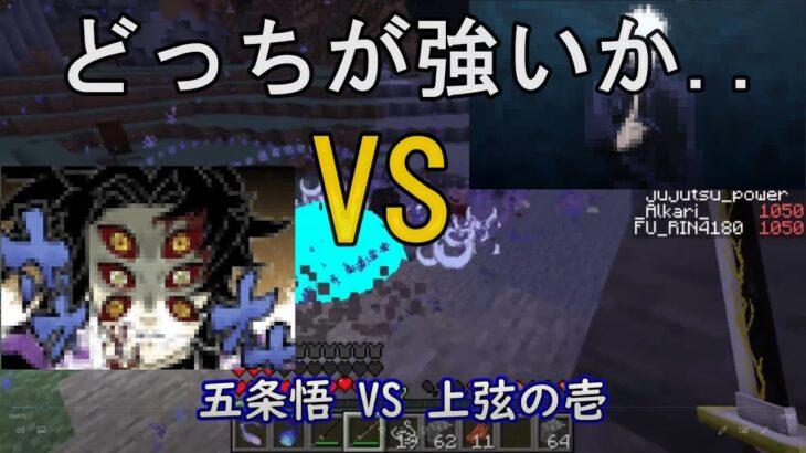 【Minecraft】鬼滅廻戦 五条悟VS黒死牟 #4