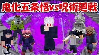 【Minecraft】鬼化した五条悟vs呪術廻戦(全員)!!どっちが強い!?