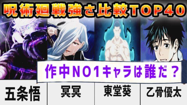 呪術廻戦作中NO1最強キャラは●儺?呪術廻戦強さランキングTOP40![アニメ、漫画強さ比較」