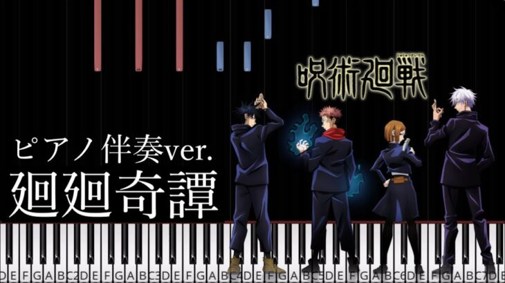 廻廻奇譚 アニメ呪術廻戦OP曲 ピアノ伴奏ver.  勿論原調であればどの楽器でも対応可能です。