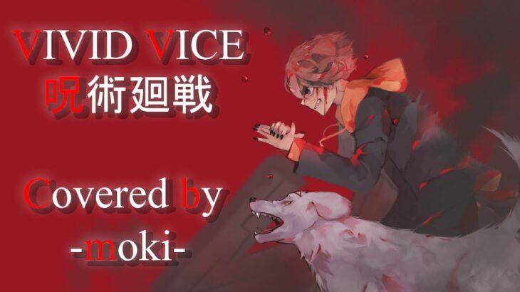 【歌ってみた/呪術廻戦OP】VIVID VICE / Who-ya Extended ◆Covered by もき◆
